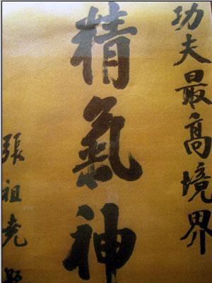 Ching chi shen